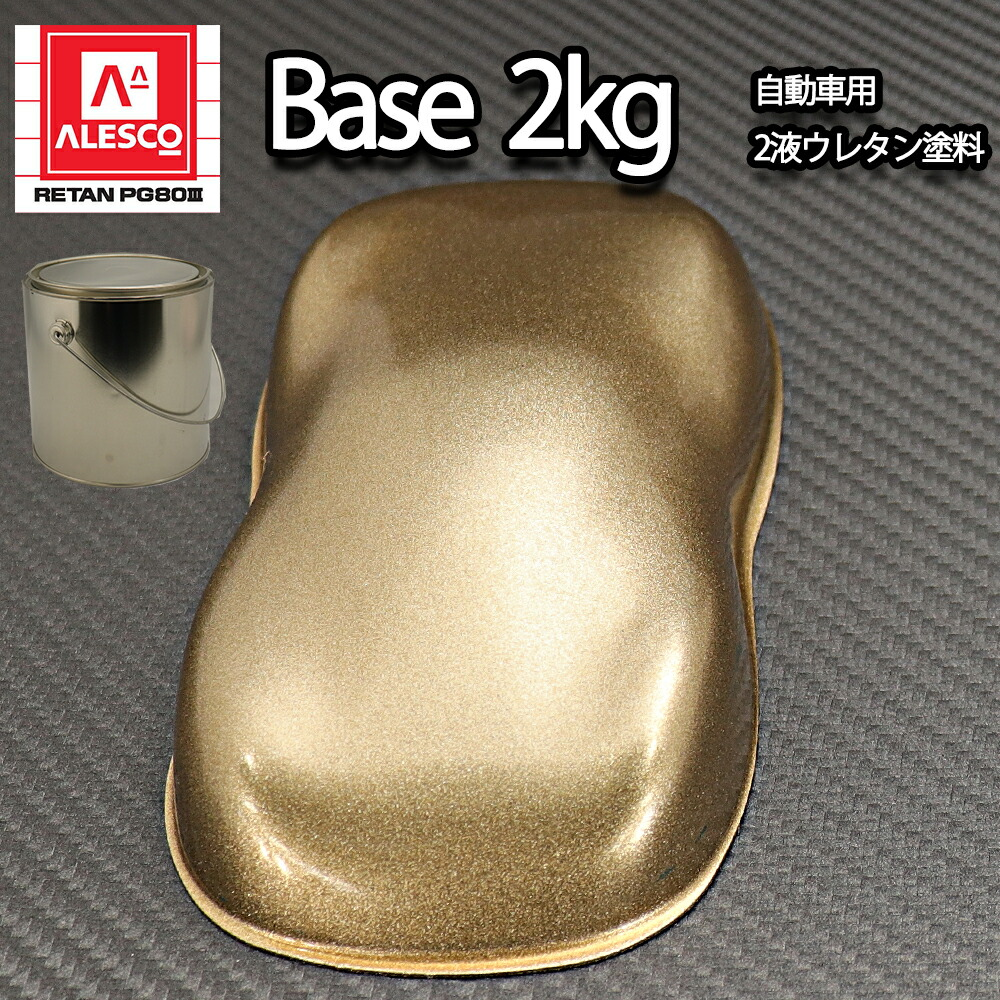 関西ペイントPG80 超極粗目 ゴールド メタリック 2kg 自動車用ウレタン塗料 2液 カンペ ウレタン 塗料 金