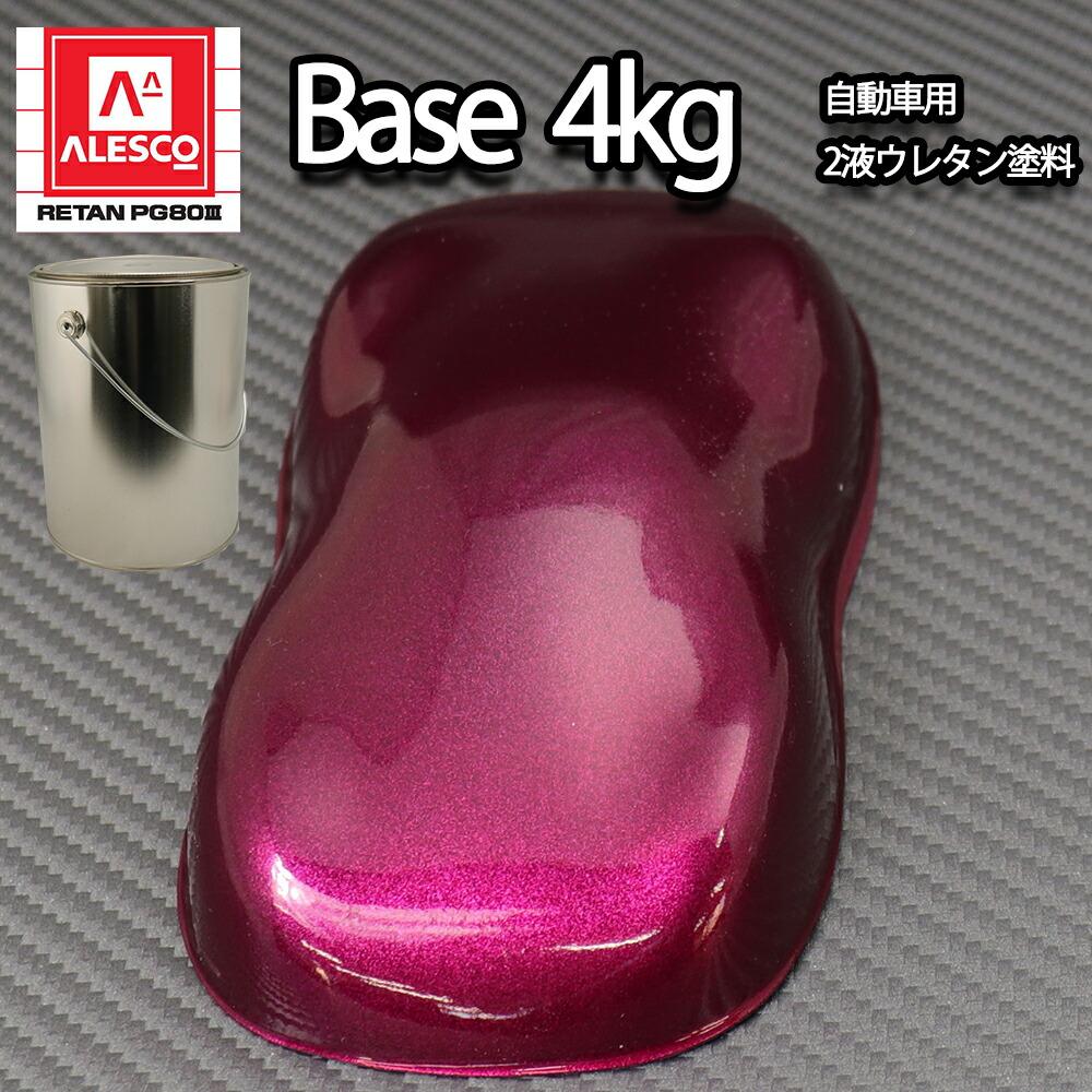 送料無料!関西ペイントPG80 ワイン レッド メタリック 4kg 自動車用ウレタン塗料 2液 カンペ ウレタン 塗料 赤