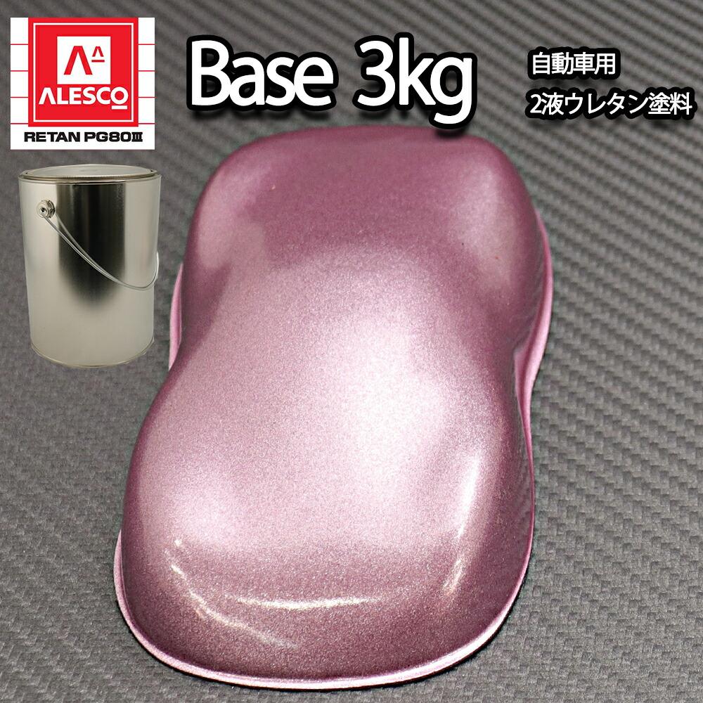 関西ペイントPG80 超極粗目 ライトピンクメタリック 3kg 自動車用ウレタン塗料 2液 カンペ ウレタン 塗料