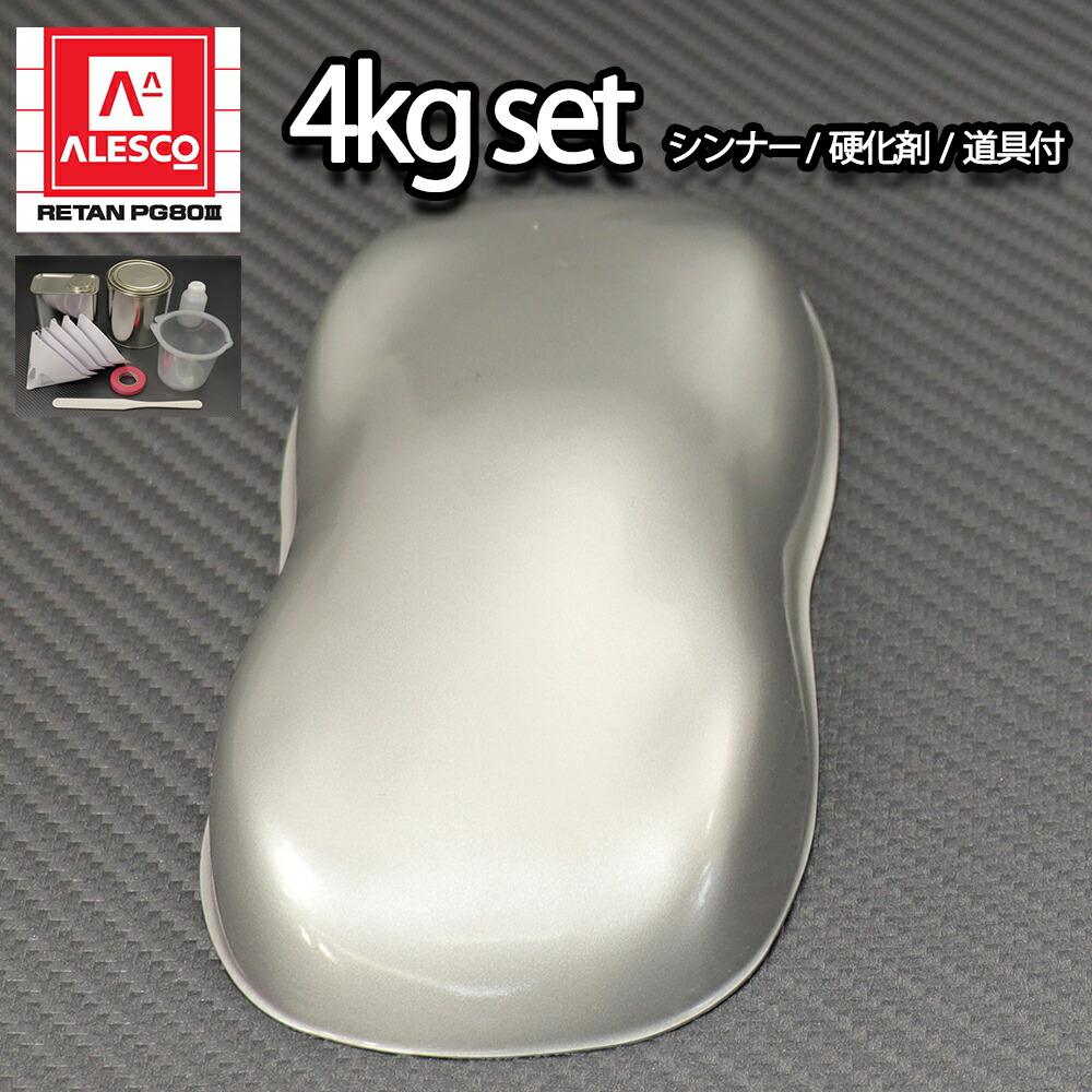 関西ペイントPG80 #101 シルバーメタリック(細目)4kgセット(シンナー/硬化剤/道具付) 自動車用ウレタン塗料 2液 カンペ ウレタン 塗料 シルバーメタ 銀