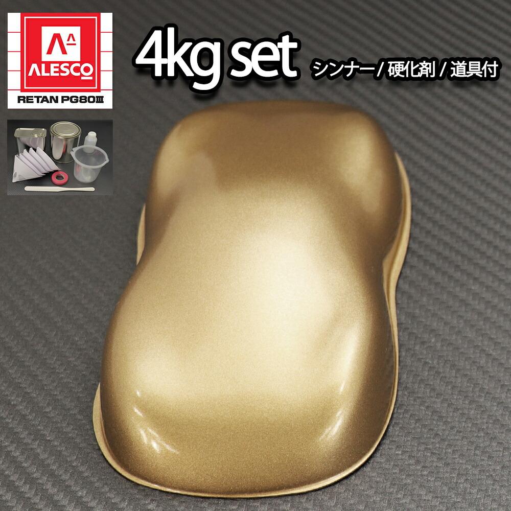 関西ペイントPG80 ゴールドメタリック 粗目 4kgセット(シンナー/硬化剤/道具付) 自動車用ウレタン塗料 2液 カンペ ウレタン 塗料