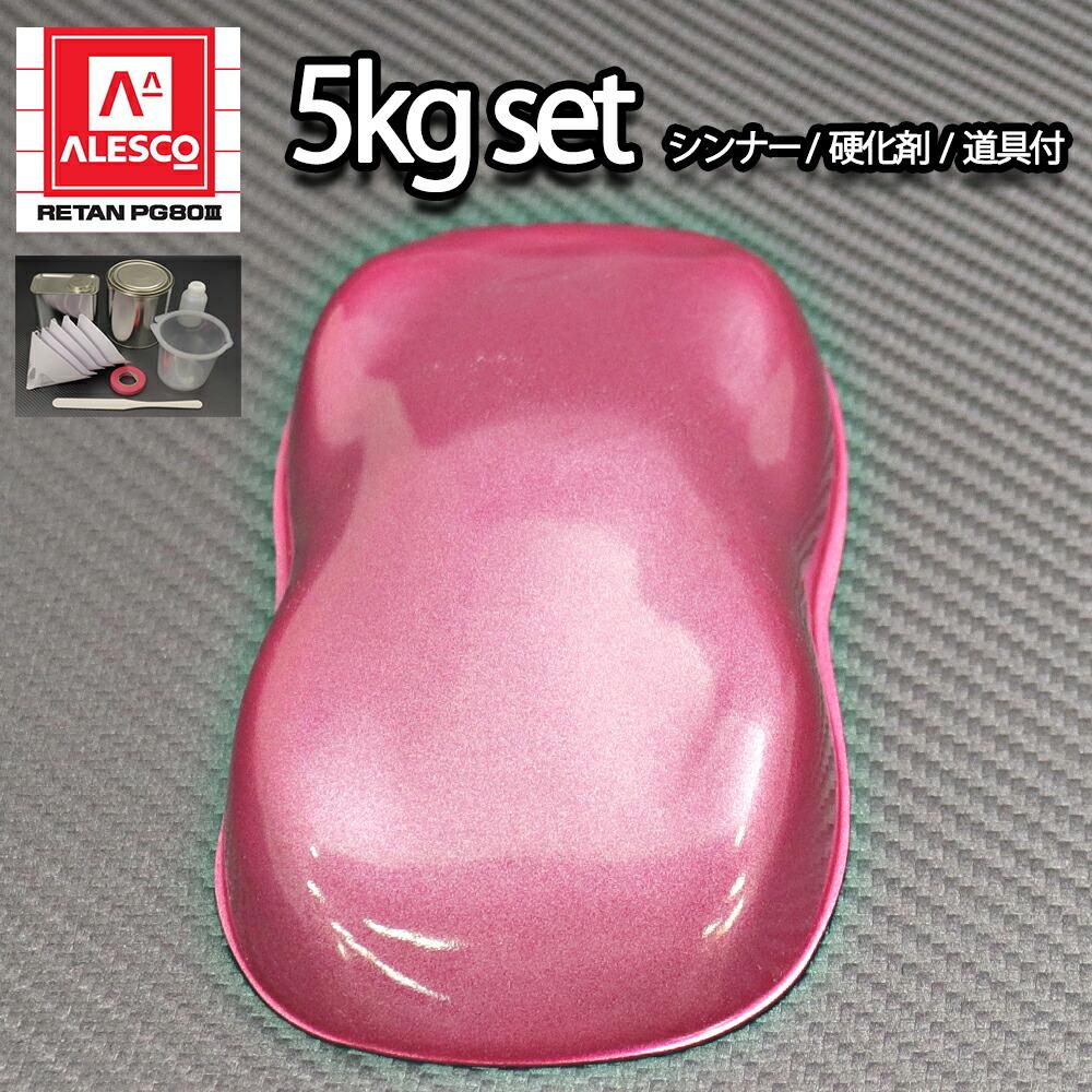 関西ペイントPG80 ピンクメタリック 粗目 5kgセット(シンナー/硬化剤/道具付) 自動車用ウレタン塗料 2液 カンペ ウレタン 塗料