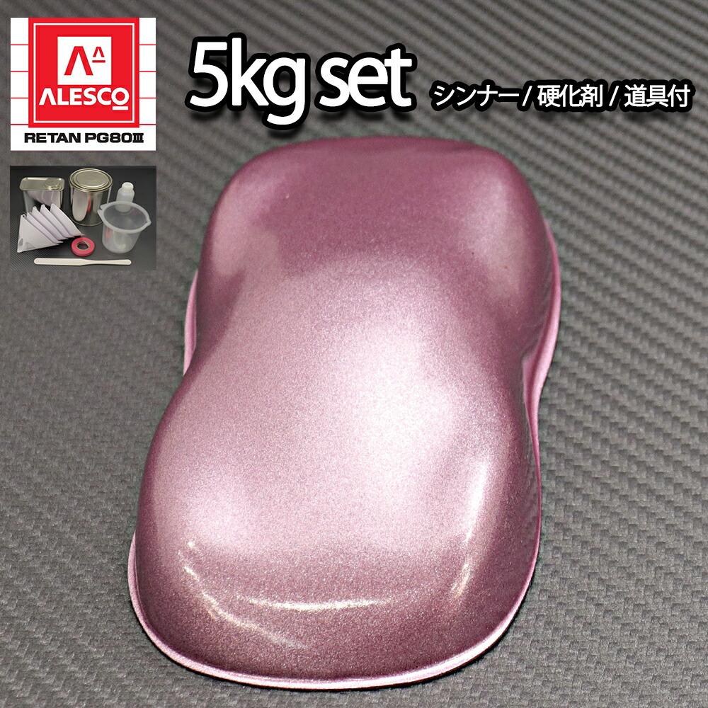 関西ペイントPG80 超極粗目 ライトピンクメタリック 5kg セット 自動車用ウレタン塗料 2液 カンペ ウレタン 塗料