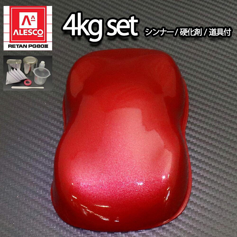 関西ペイントPG80 レッドメタリック 粗目 4kgセット(シンナー/硬化剤/道具付) 自動車用ウレタン塗料 2液 カンペ ウレタン 塗料