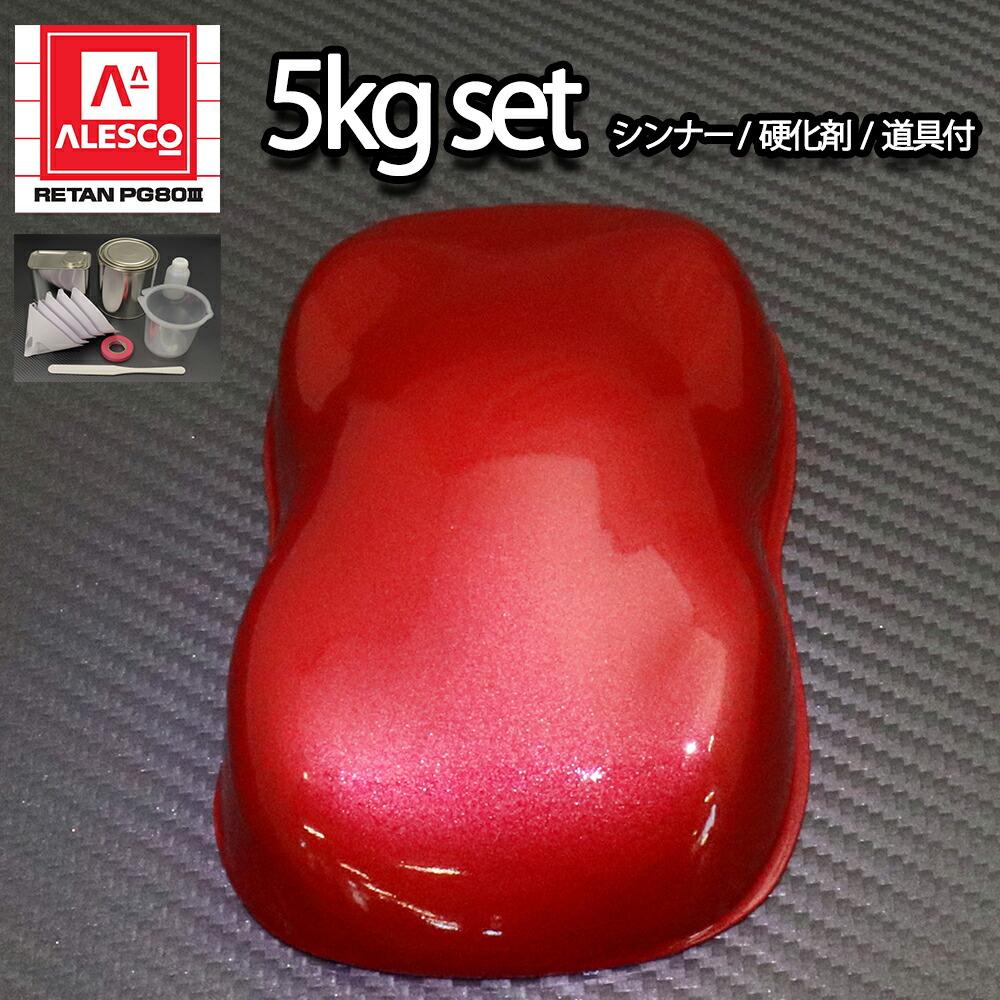 関西ペイントPG80 レッドメタリック 粗目 5kgセット(シンナー/硬化剤/道具付) 自動車用ウレタン塗料 2液 カンペ ウレタン 塗料