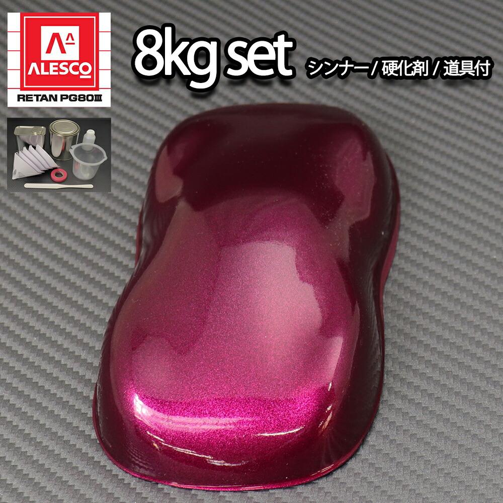 送料無料!関西ペイントPG80 ワイン レッドメタリック8kgセット(シンナー/硬化剤/道具付) 自動車用ウレタン塗料 2液 カンペ ウレタン 塗料