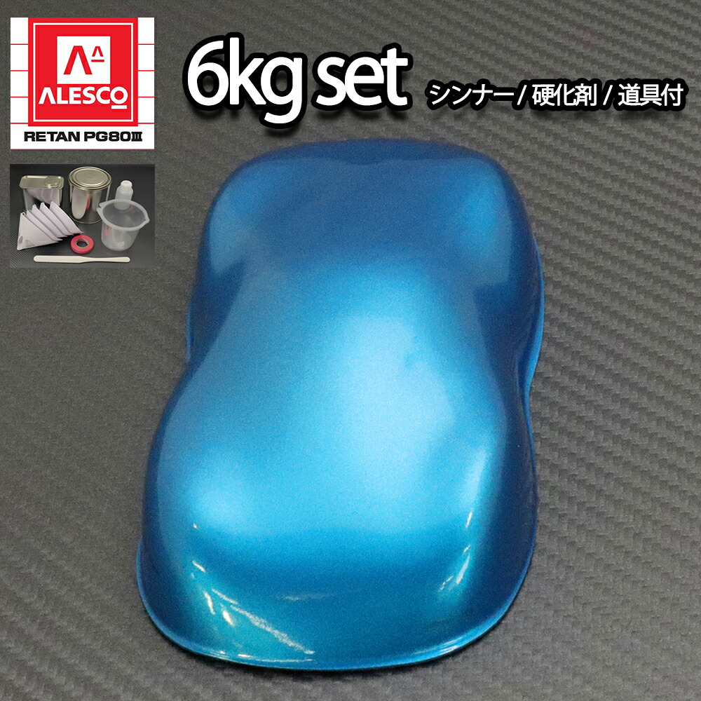関西ペイントPG80 ライトブルーメタリック 粗目6kgセット(シンナー/硬化剤/道具付) 自動車用ウレタン塗料 2液 カンペ ウレタン 塗料