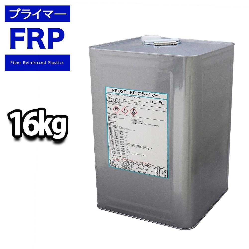 送料無料!FRP用プライマー16kg(20kg缶入)1液湿気硬化型ウレタン樹脂接着剤/コンクリート・モルタル・合板下地用 FRP樹脂/補修