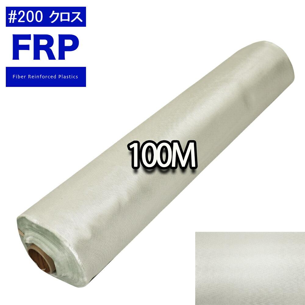 送料無料!FRPガラスクロス#200/1ロール/100m★FRP補修