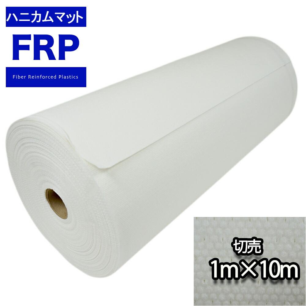 送料無料!ハニカムマット 1000mm幅 3mm厚 10M 切り売り /コアマットII FRP 樹脂 補修