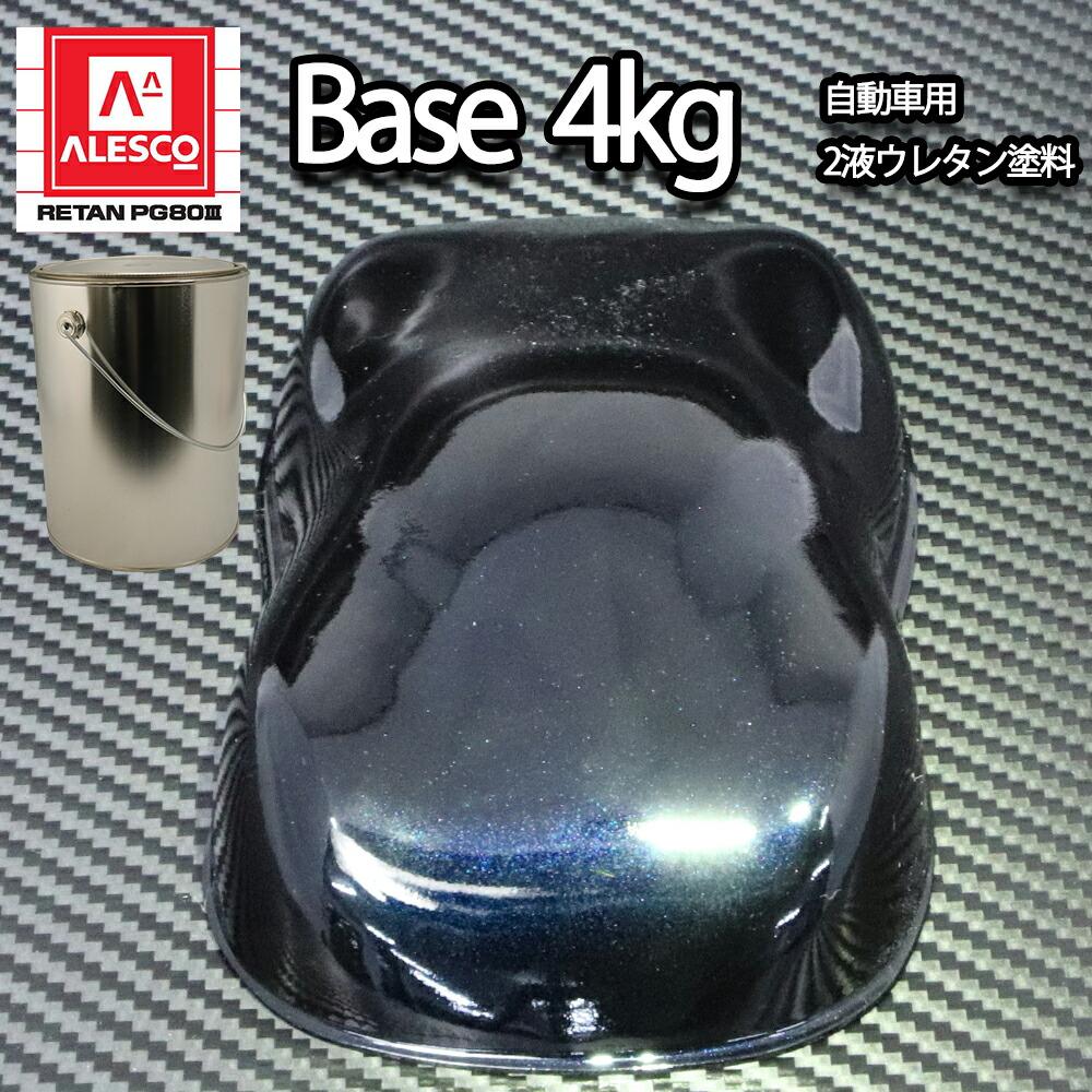 関西ペイントPG80 ブラックマイカ/ブルーパール 4kg 自動車用ウレタン塗料 2液 カンペ ウレタン 塗料 青