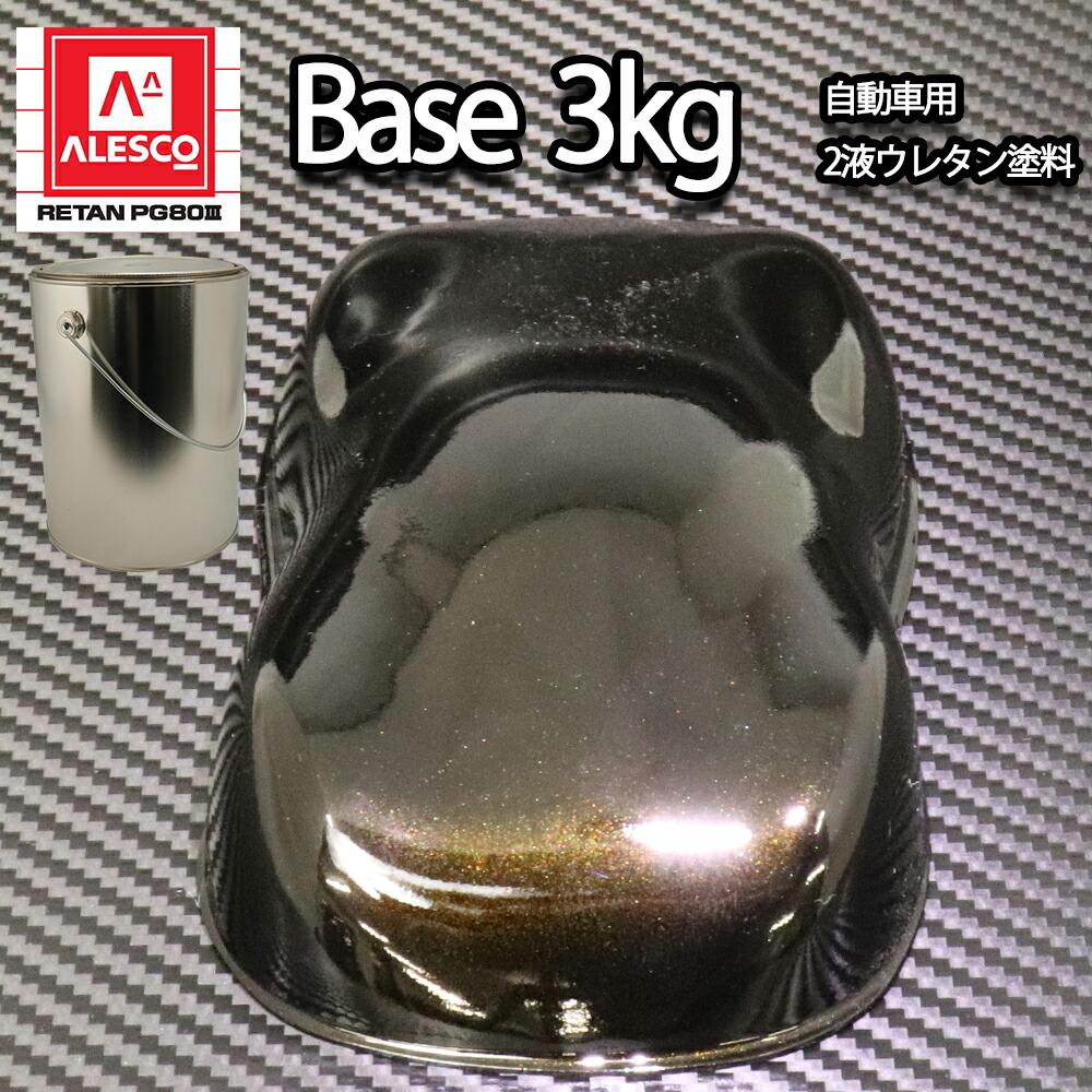 関西ペイントPG80 ブラックマイカ/ゴールドパール 3kg 自動車用ウレタン塗料 2液 カンペ ウレタン 塗料 金