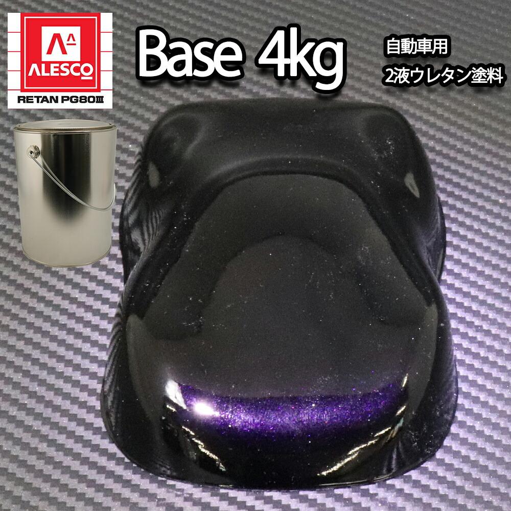関西ペイントPG80 ブラックマイカ/パープルパール 4kg 自動車用ウレタン塗料 2液 カンペ ウレタン 塗料 紫