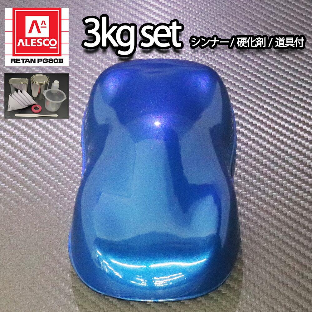 関西ペイントPG80 ブルーパール(3コート用) 3kgセット(シンナー/硬化剤/道具付) 自動車用ウレタン塗料 2液 カンペ ウレタン 塗料 青