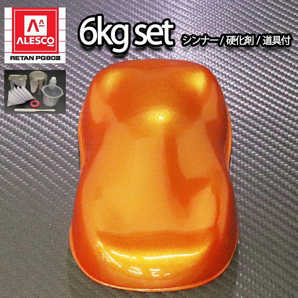 関西ペイント PG80 オレンジ パール 6kg セット / 3コート用/ 2液 ウレタン 塗料 カンペ