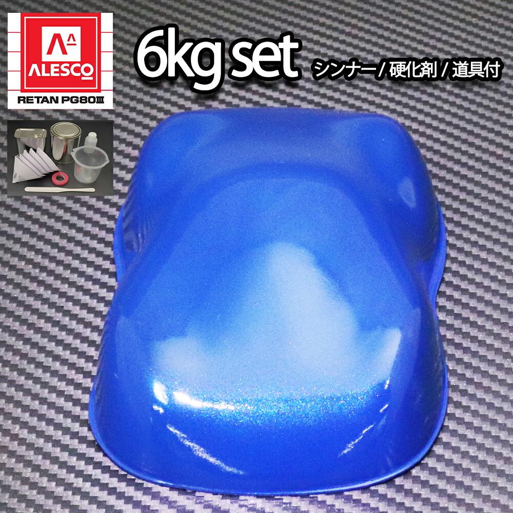 関西ペイントPG80 ブルーマイカ/ブルーパール 6kgセット(シンナー/硬化剤/道具付) 自動車用ウレタン塗料 2液 カンペ ウレタン 塗料 青