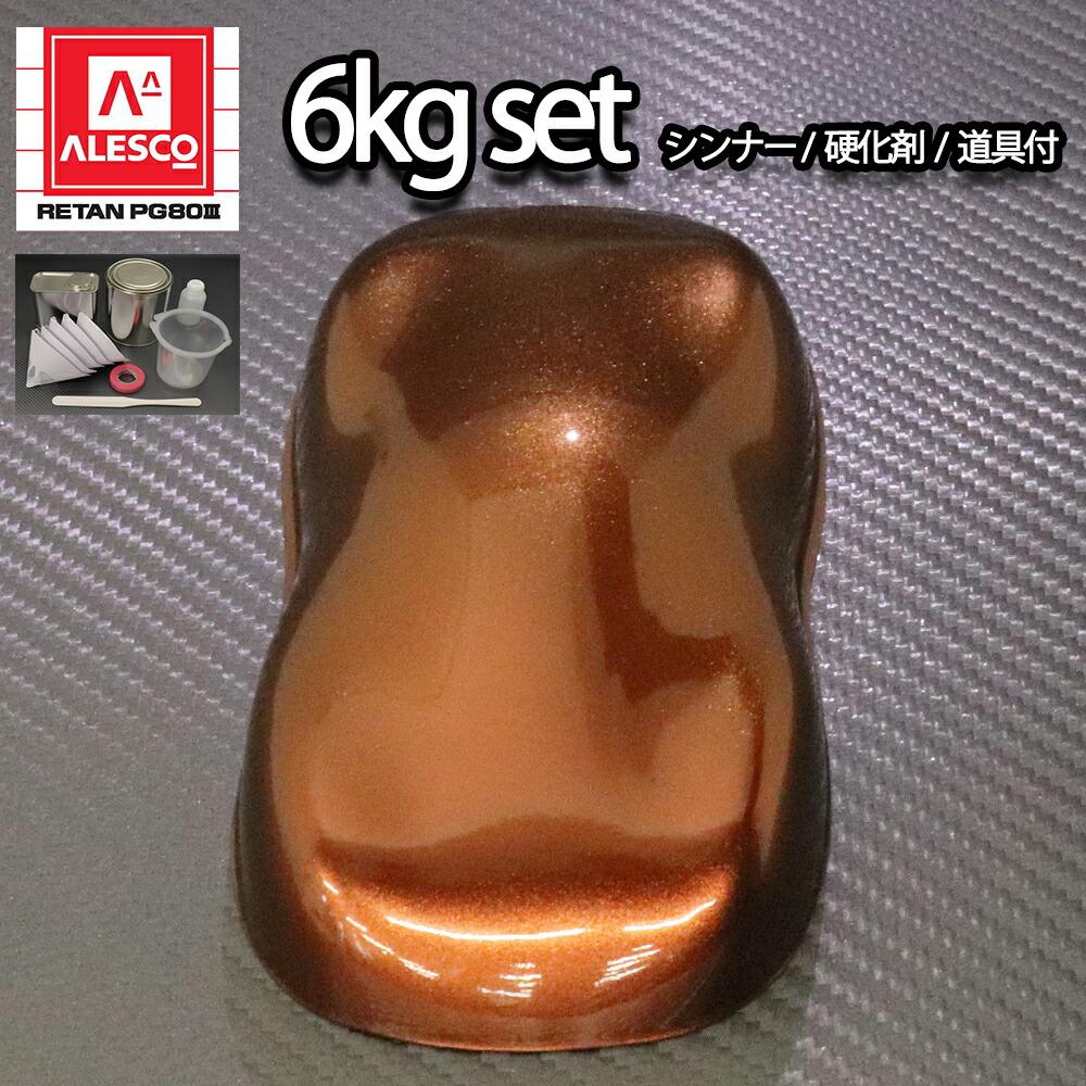 関西ペイントPG80  マルーン ブラウン パール6kgセット(シンナー/硬化剤/道具付) 自動車用ウレタン塗料 2液 カンペ ウレタン 塗料 ブラウン