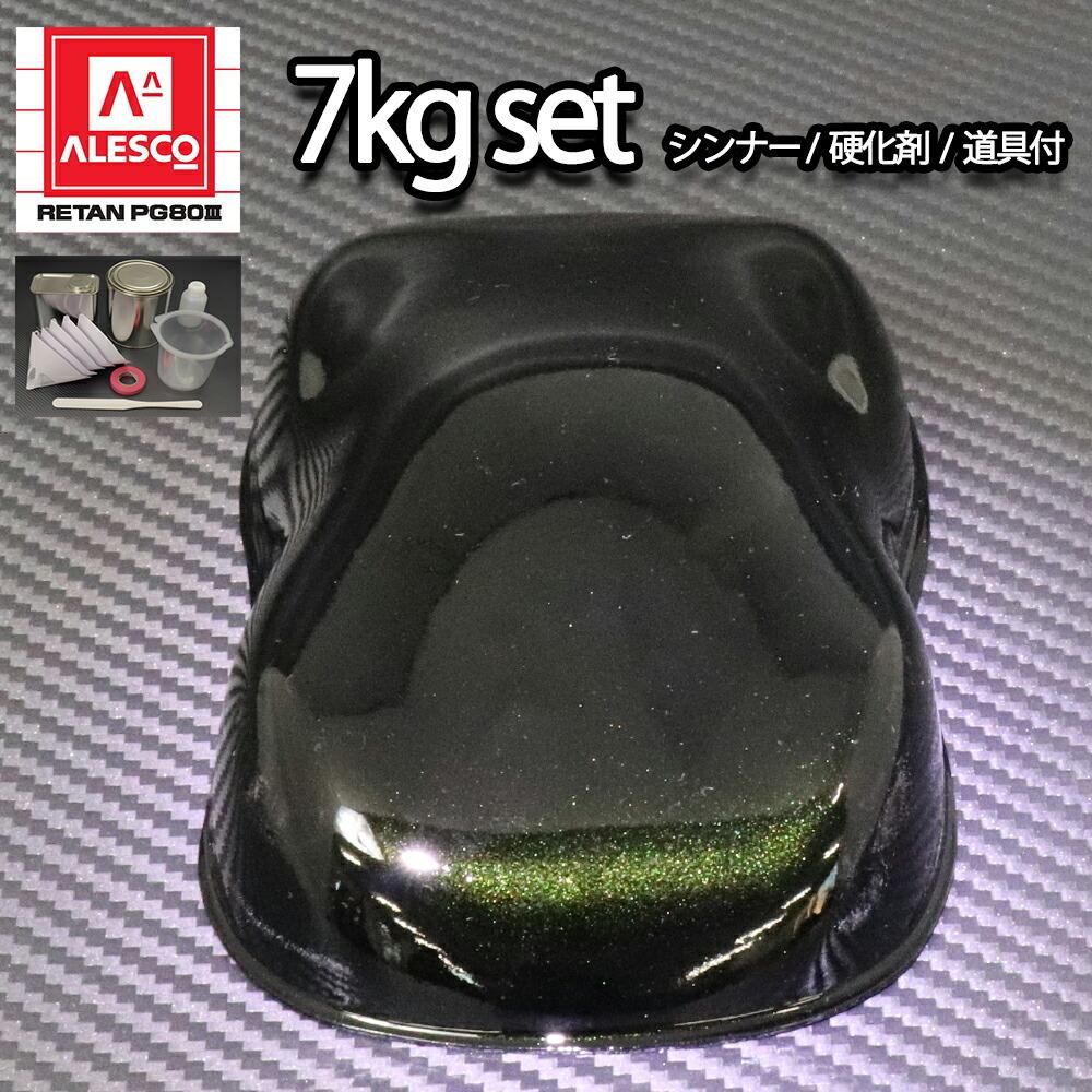 関西ペイントPG80 ブラックマイカ/グリーンパール 7kgセット(シンナー/硬化剤/道具付) 自動車用ウレタン塗料 2液 カンペ ウレタン 塗料 緑