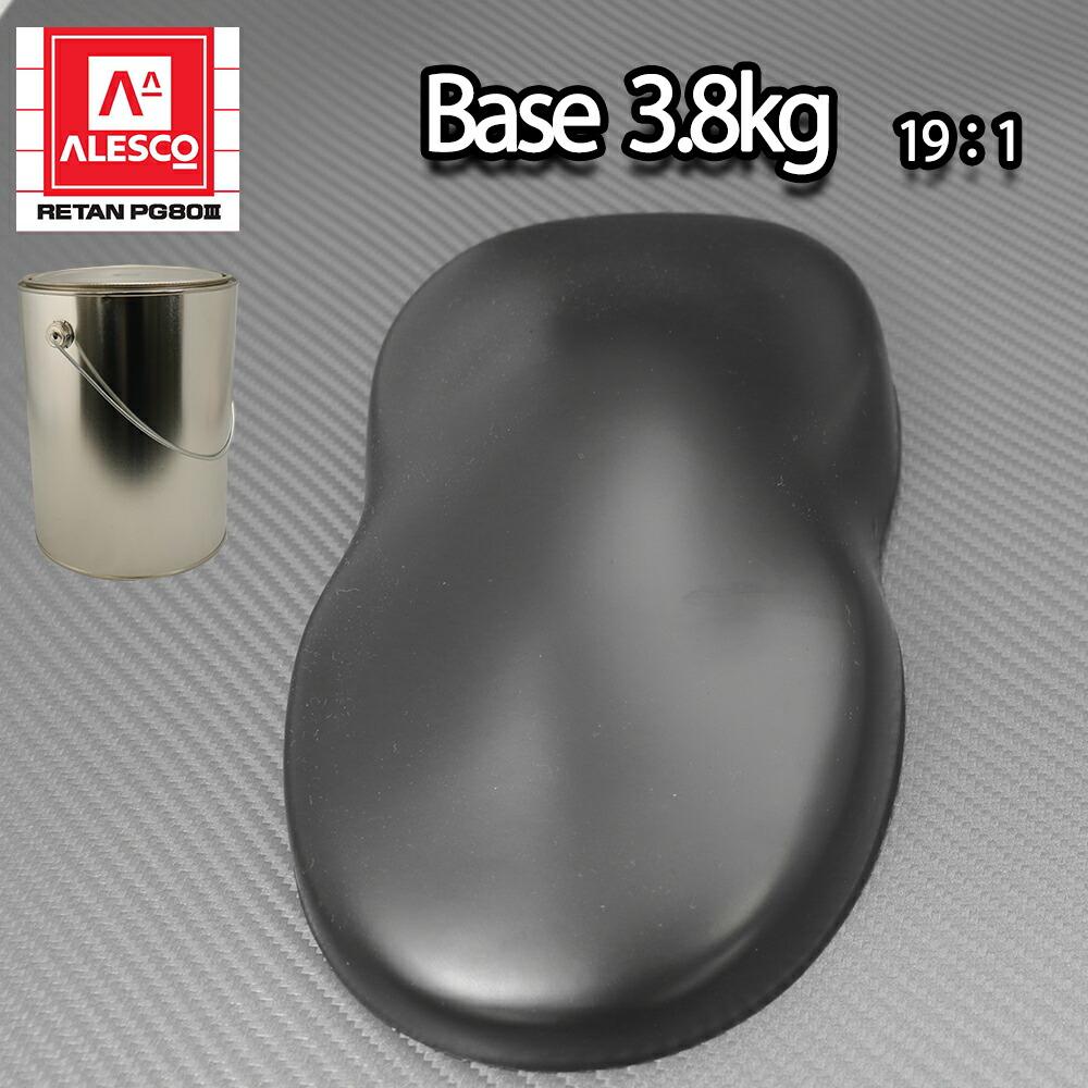 関西ペイントPG80 つや消し マット ブラック 3.8kg /艶消し 黒 2液 自動車 ウレタン塗料