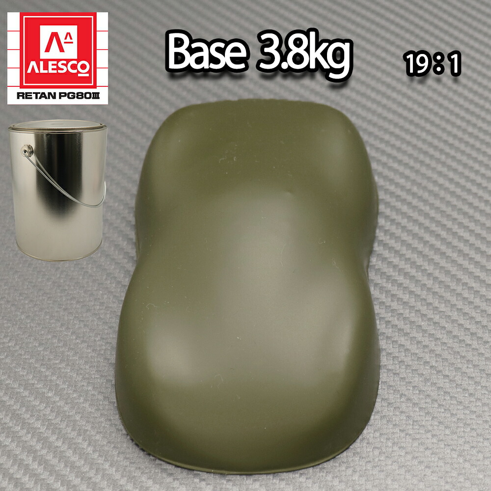 関西ペイントPG80 つや消し マット オリーブグリーン 3.8kg /艶消し 2液 自動車 ウレタン塗料 ミリタリー