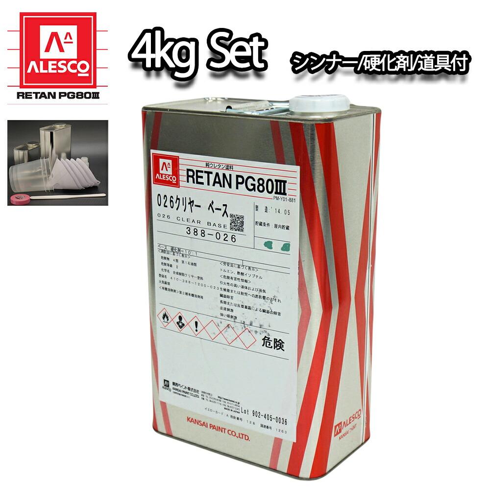 関西ペイントPG80 つや消し マット クリヤー 4kgセット / シンナー 硬化剤 道具付