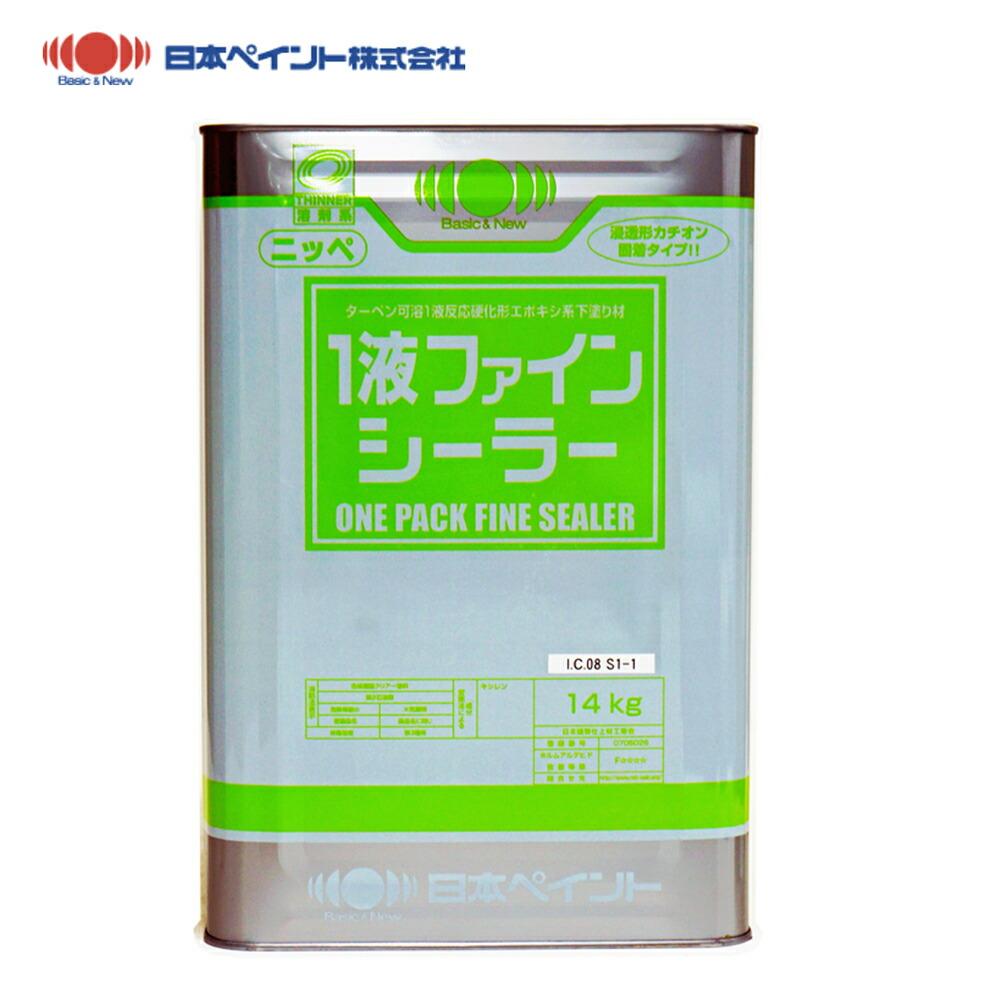 送料無料!日本ペイント 1液ファインシーラー 14kg/淡黄色【メーカー直送便/代引不可】ニッペ 下塗材 塗料