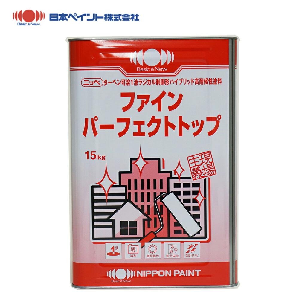 送料無料!ファインパーフェクトトップ 標準色(割高色) 15kg 【メーカー直送便/代引不可】日本ペイント 外壁 塗料