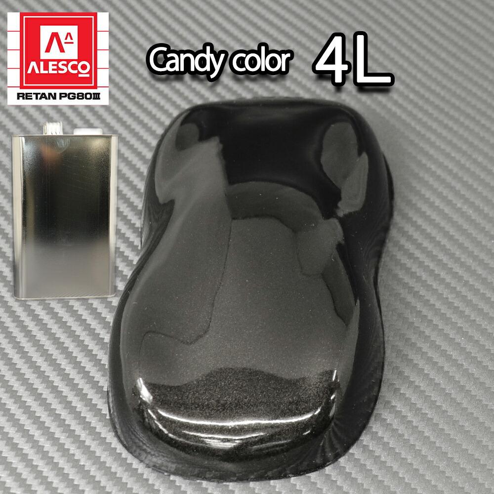 PG80 キャンディーカラー ブラック 4L /ウレタン 塗料 2液 キャンディブラック