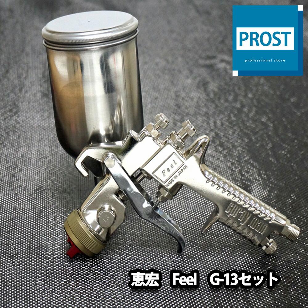 恵宏 Feel ハイパフォーマンス スプレーガン G-13 セット(カップ付)/車 バイク 塗装 塗料 ガン