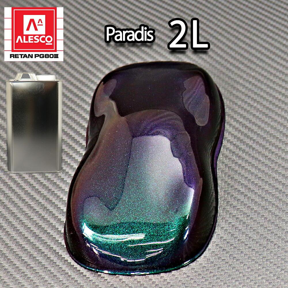 小分けでどうぞ 送料無料 PG80 パラディ グリーン ウレタン塗料 パープル 2液 新商品 2L セール商品