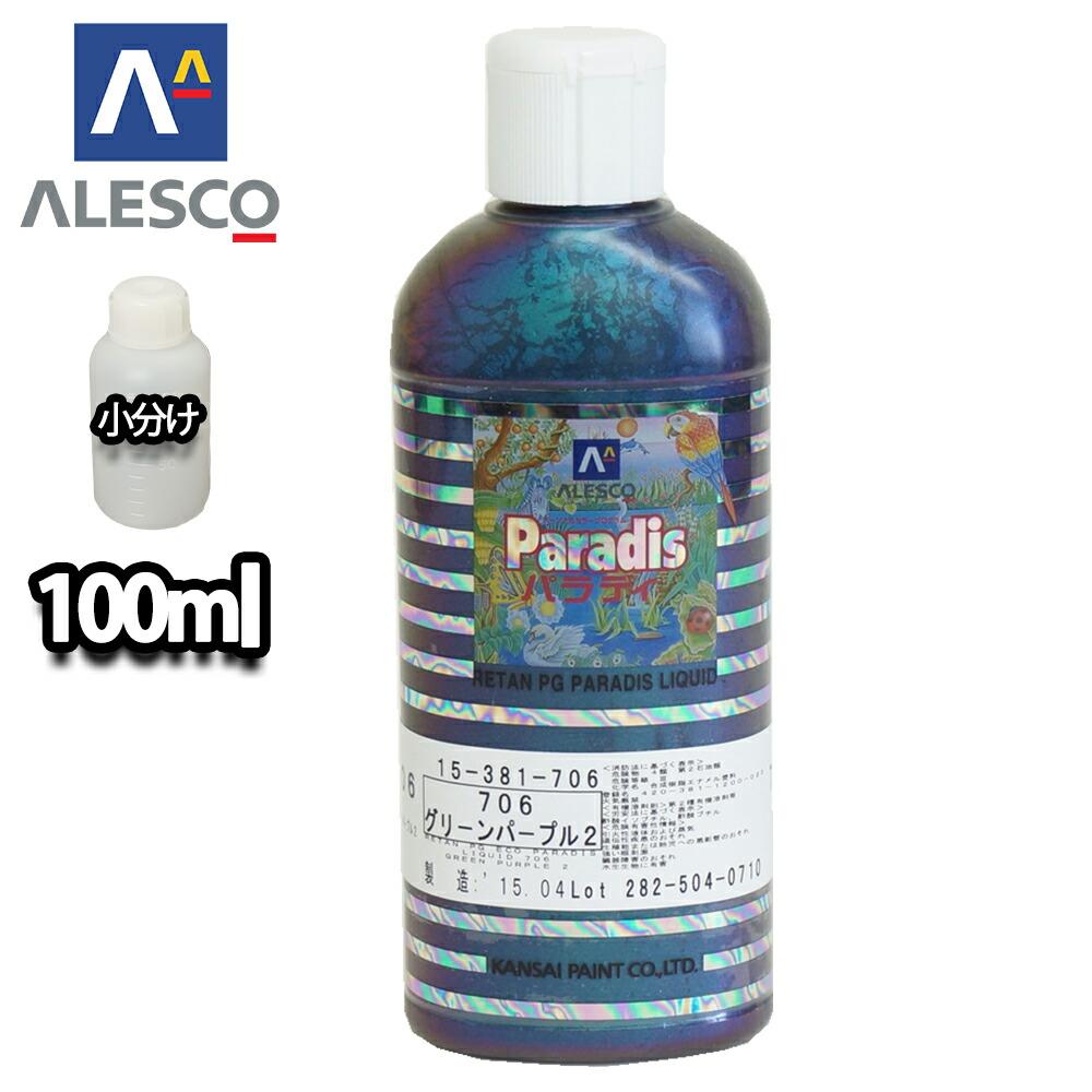 パラディリキッド 706 グリーン パープル 100ml/ウレタン塗料 マジョーラ