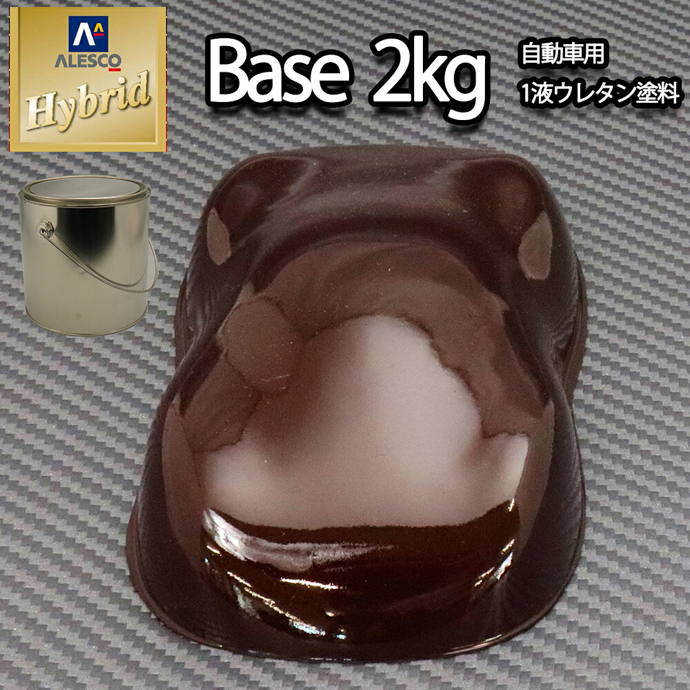 レタンPG ハイブリッド エコ #554 エクセルブラウン 2kg/自動車用 1液 ウレタン 塗料 関西ペイント ハイブリット 茶