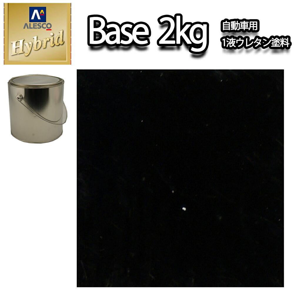 レタンPG ハイブリッド エコ #411 スペシャルブラック 2kg /自動車用 1液 ウレタン 塗料 関西ペイント ハイブリット 黒