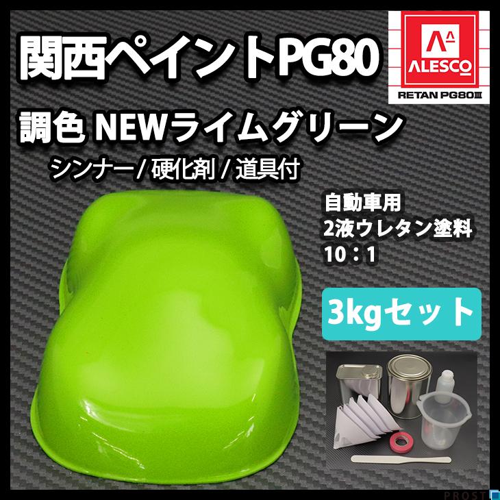 関西ペイントPG80 NEWライムグリーン 3kgセット(シンナー/硬化剤/道具付) 自動車用 ウレタン 塗料 2液 カンペ 黄緑