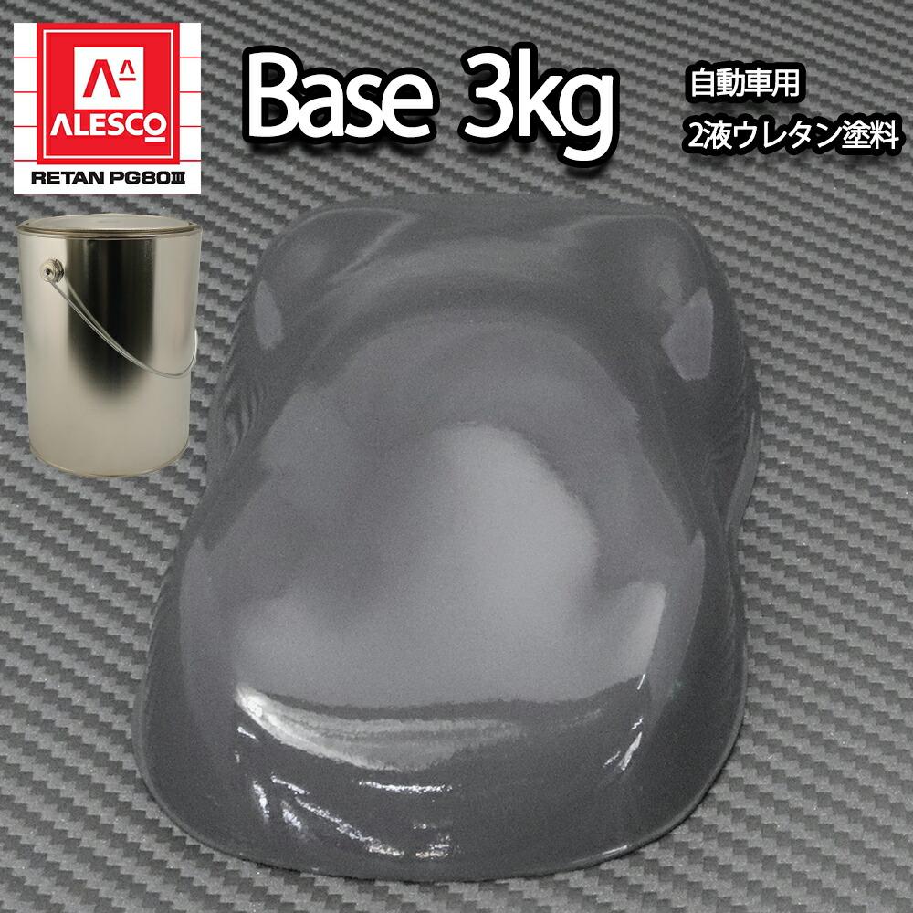 関西ペイント PG80 ダーク グレー 3kg/自動車用 2液 ウレタン 塗料 カンペ