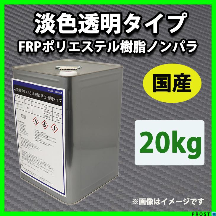 送料無料!【透明タイプ/FRP不飽和ポリエステル樹脂20kg】一般積層用(ノンパラフィン)FRP樹脂/補修 カーボン サーフボード