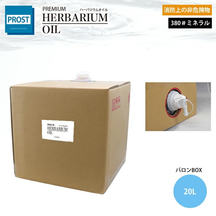送料無料!PREMIUM ハーバリウムオイル #380 ミネラルオイル 20L / 非危険物 流動パラフィン