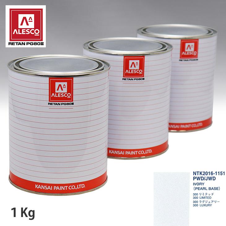 関西ペイント PG80 調色 クライスラー PWD/JWD IVORY 原液カラーベース1kg 原液パールベース1kg セット(3コート)