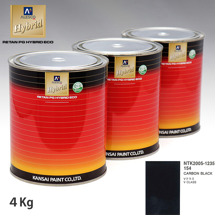 4kg(希釈済) CARBON 調色 メルセデス ハイブリッド 154 BLACK 関西ペイント ベンツ