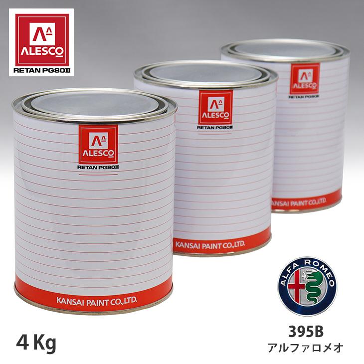 関西ペイント PG80 調色 アルファロメオ 395B アトランティックブルー 4kg(原液)