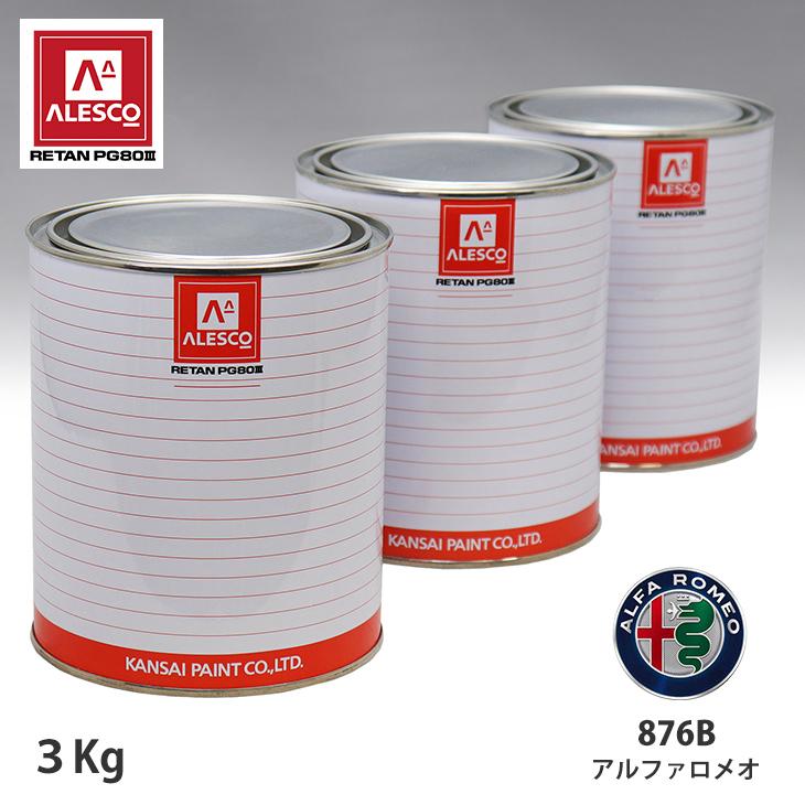 関西ペイント PG80 調色 アルファロメオ 876B カーボンブラック 3kg(原液)