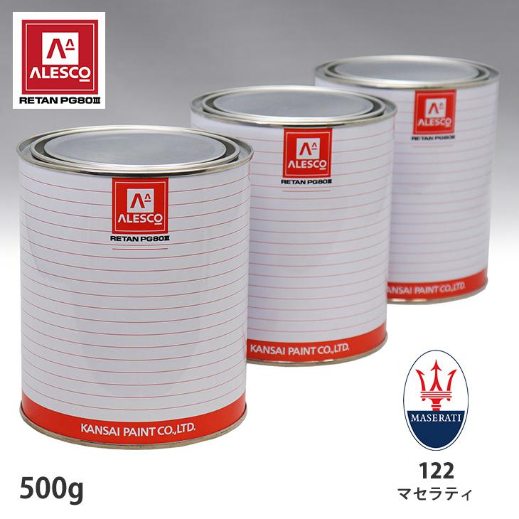 関西ペイント PG80 調色 マセラティ 122A ROSSO ENERGIA TRICOAT 原液カラーベース500g 原液パールベース500g セット(3コート)