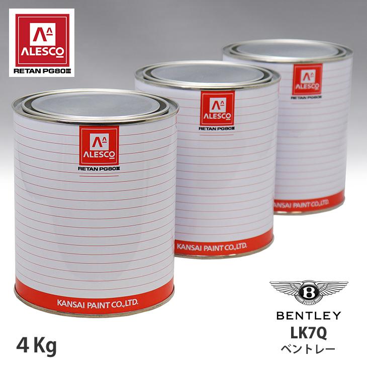 関西ペイント PG80 調色 ベントレー LK7Q QUARTZITE 4kg(原液)