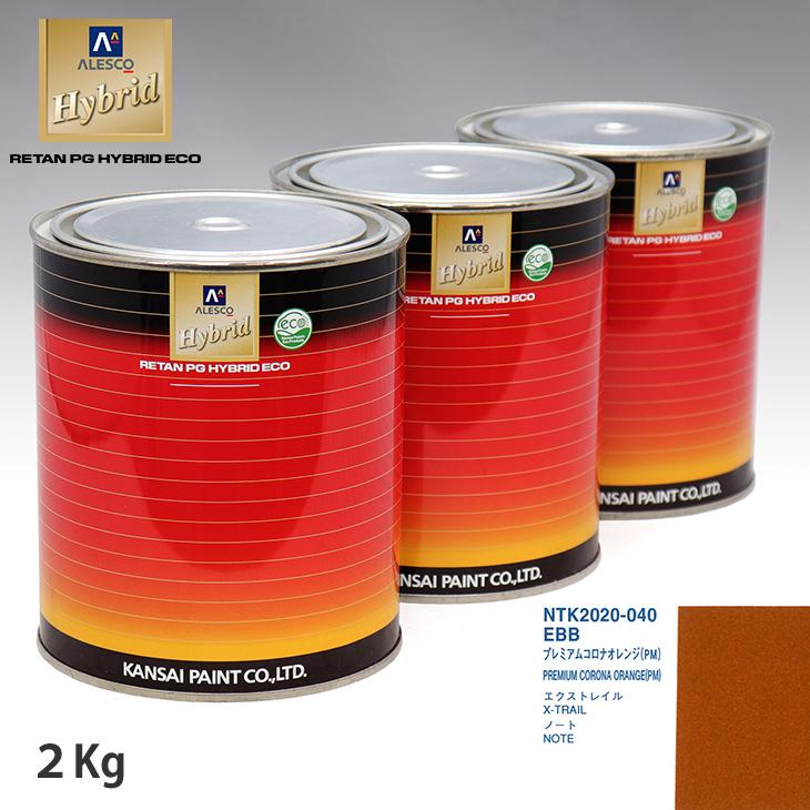 メーカー純正色!硬化剤不要の1液タイプ! 関西ペイント ハイブリッド 調色 ニッサン EBB プレミアムコロナオレンジ(PM) 2kg(希釈済)