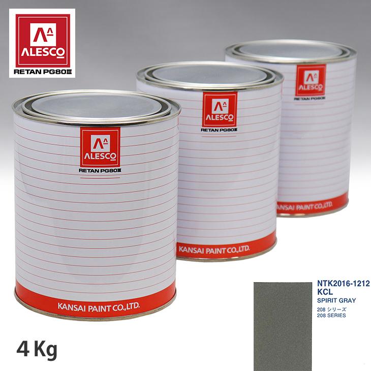 関西ペイント PG80 調色 プジョー KCL SPIRIT GRAY 4kg(原液)