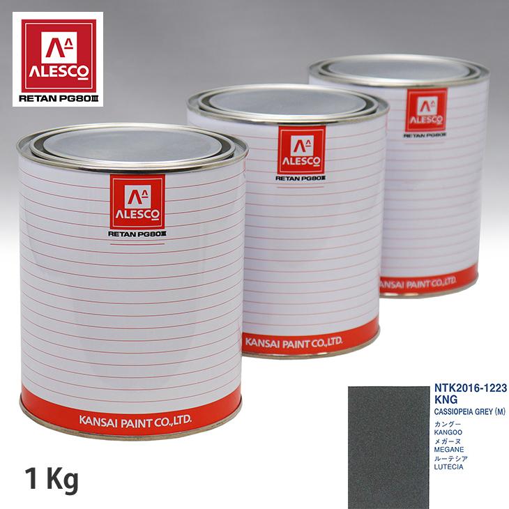 関西ペイント PG80 調色 ルノー KNG CASSIOPEIA GREY(M) 1kg(原液)