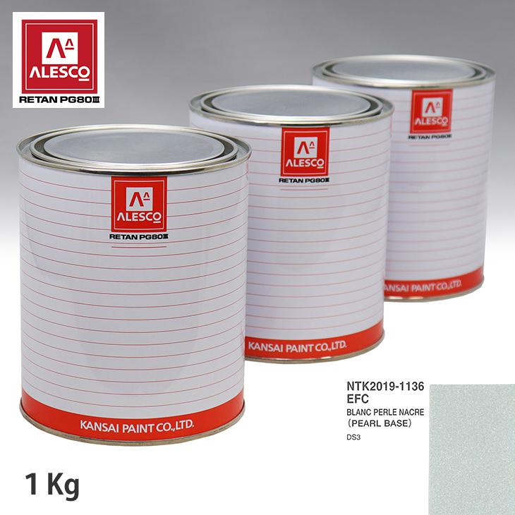 関西ペイント PG80 調色 シトロエン EFC BLANC PERLE NACRE 原液カラーベース1kg 原液パールベース1kg セット(3コート)
