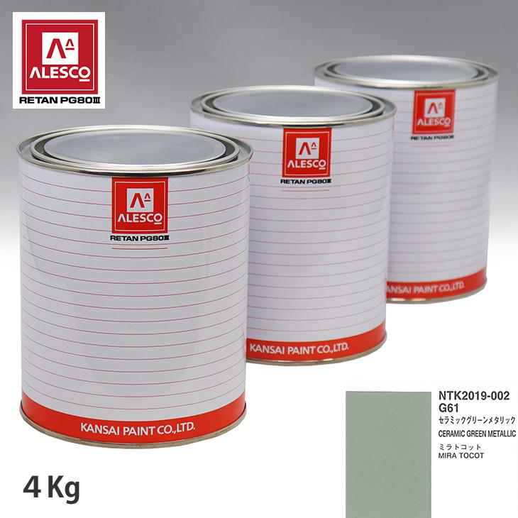 関西ペイント PG80 調色 ダイハツ G61 セラミックグリーンメタリック 4kg(原液)
