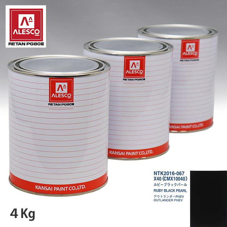 関西ペイント PG80 調色 ミツビシ X40/CMX10040 ルビーブラックパール 4kg(原液)