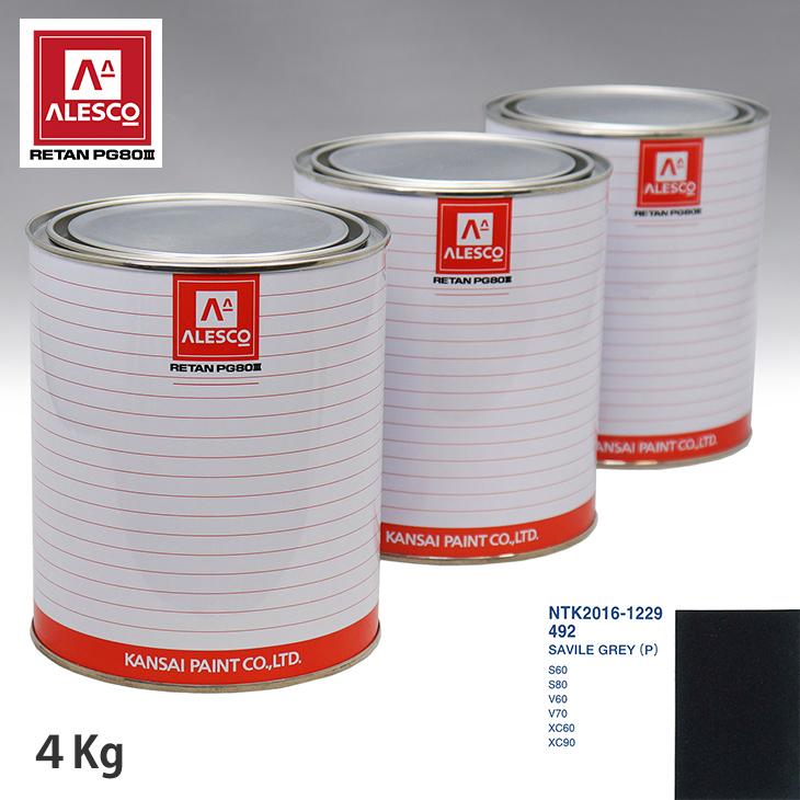 関西ペイント PG80 調色 ボルボ 492 SAVILE GREY(P) 4kg(原液)